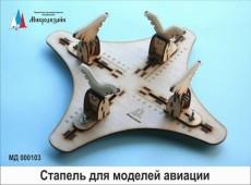 МД 000103 Стапель для моделей авиации