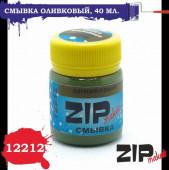 12212 Смывка оливковый, 40 мл.