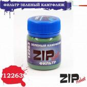 """12263 Фильтр """"Зеленый камуфляж"""""""