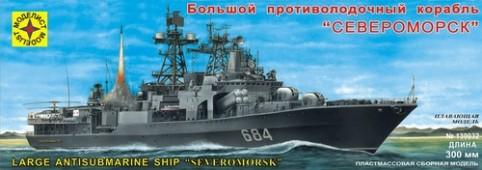 """130032  БПК """"Североморск"""" (300 мм) с микроэлектродвигателем"""