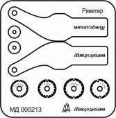МД 000213 Ревитер тип 2 для миниатюры