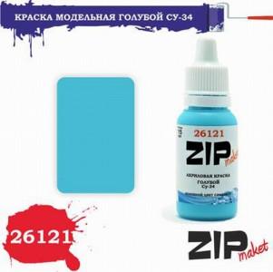 26121  Краска модельная голубой Су-34