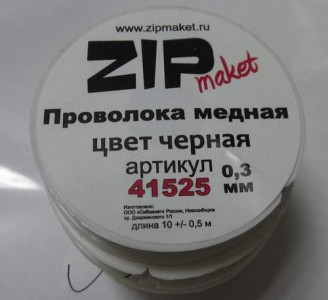 41525 Проволка медная 0,3 мм, 10 метров